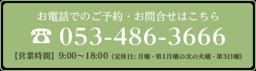 お電話でのご予約・お問合せはこちら【営業時間】9:00~18:00 (定休日:月曜、第1月曜の次の火曜、第3日曜) ☎053-486-3666